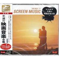 【DISC-1】 1エデンの東  2太陽がいっぱい  3鉄道員   4死ぬほど愛して(刑事) 5オル...