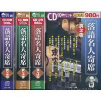 宅配便での発送となります。  有名落語家たちの演目を多数収録した特選落語CD集! 名人の話芸ここに極...
