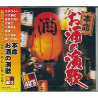 R40'S 本命お酒の演歌  CD 北の居酒屋、ふたり酒、酒よ 他18曲収録|k-daihan