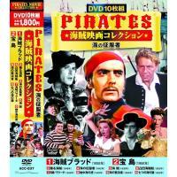 海賊映画 コレクション DVD10枚組|k-daihan