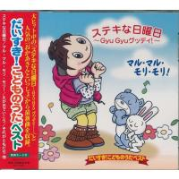 だいすき!こどものうたベスト マル・マル・モリ・モリ等18曲   CD k-daihan
