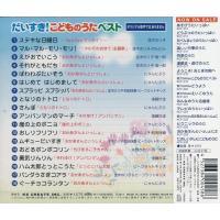 だいすき!こどものうたベスト マル・マル・モリ・モリ等18曲   CD k-daihan 02