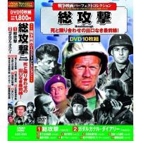 収録内容  1. 総攻撃 ( 91分 モノクロ 1950年 ) 2. ガダルカナル・ダイアリー ( ...