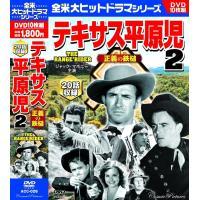 テキサス平原児2 正義の鉄槌 DVD10枚組 20話収録 k-daihan