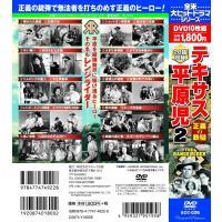 テキサス平原児2 正義の鉄槌 DVD10枚組 20話収録 k-daihan 02