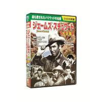 ジェームズ・スチュワート 大全集 DVD10枚組|k-daihan