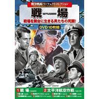 戦争映画パーフェクトコレクション DVD50枚組セット 1|k-daihan|02