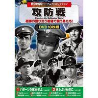 戦争映画パーフェクトコレクション DVD50枚組セット 1|k-daihan|03