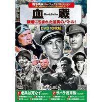 戦争映画パーフェクトコレクション DVD50枚組セット 1|k-daihan|04