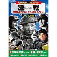 戦争映画パーフェクトコレクション DVD50枚組セット 1|k-daihan|05