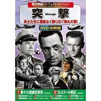 戦争映画パーフェクトコレクション DVD50枚組セット 1|k-daihan|06