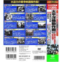 戦争映画 パーフェクトコレクション 太平洋機動作戦 DVD10枚組|k-daihan|02