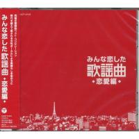 みんな恋した歌謡曲 〜恋愛編〜  CD|k-daihan