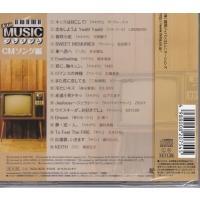 大人のMUSICプレミアム〜CMソング編 18曲入り CD k-daihan 02