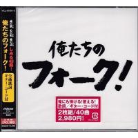 俺たちのフォーク  CD2枚組|k-daihan