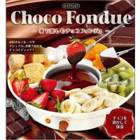 自宅でチョコレートフォンデュが簡単に作れます。
