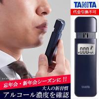 代引不可【送料無料メール便専用】タニタ アルコールチェッカー ネイビー EA-100-NV