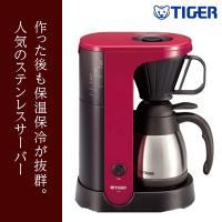 タイガー魔法瓶自慢のステンレスサーバー付きコーヒーメーカーです。 是非ご自宅でおいしいコーヒーを!