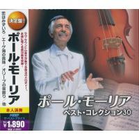 ポール・モーリア ベスト・コレクション30 CD