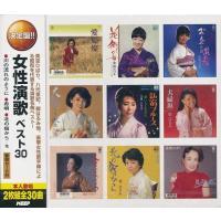 美空ひばり、八代亜紀、都はるみ他、  豪華女性歌手陣による昭和を代表する演歌名曲ベスト !!