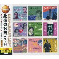 藤山一郎、淡谷のり子、森繁久彌等、  懐かしいスター歌手達による永遠に歌い継がれる名曲をCD2枚組に...