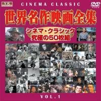 荒野のガンマンや黄色いリボンなど西部劇を中心に集められた名作DVD50作品集  感動の名シーンを豪華...