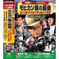 収録内容 1. 星を持つ男 ( 89分 モノクロ 1950年 ) 2. モヒカン族の最後 ( 92分...