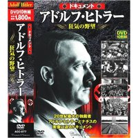 20世紀最大の独裁者アドルフ・ヒトラーとナチスの実像に迫るドキュメント!!  収録内容 1. 意志の...