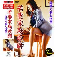 若妻家庭教師 ~秘密の個人授業~ DVD7枚組