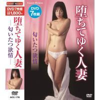 堕ちてゆく人妻 匂いたつ欲情 DVD7枚組