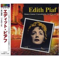 フランスで最も愛されている歌手の一人であり、国民的象徴であった。 彼女の代表的な曲14曲を集めたスペ...
