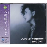 元祖Jポップの歌姫、八神純子の黄金期を網羅したベストアルバム   収録曲  01. 思い出は美しすぎ...