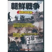 雪崩を打って侵攻する北朝鮮・中国軍と韓国・国連軍の壮絶な戦闘 !!  1950年6月25日北朝鮮軍、...