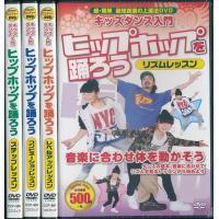 最短距離の上達法 DVD4本セット このDVDで基本をしっかりレッスンし、クラスで一番のダンシングヒ...
