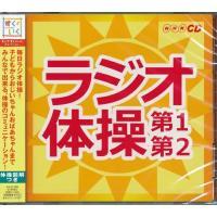 ラジオ体操 第1第2 ラジオ体操の歌 NHK 体操図解付き CD