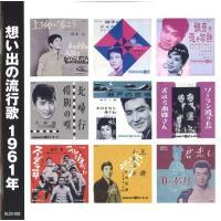 収録曲  1. 上を向いて歩こう/坂本 九 (モノラル録音)  2. 硝子のジョニー/アイ・ジョー...
