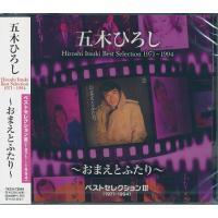 五木ひろしの、昭和を彩った往年のヒット・シングルを収録したベスト・セレクション・アルバムが3タイト...