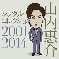 演歌歌手、山内惠介のベスト・アルバム。デビュー曲から最新(2014年時)曲「恋の手本」まで  シン...