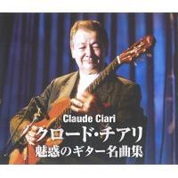 クロード・チアリ 魅惑のギター名曲集 CD2枚組30曲