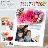 送料無料 プリザーブドフラワー ブリザードフラワー 写真立て 写真たて フォトフレーム ギフト 贈り物 誕生日 プレゼント 花 女性 母 結婚祝い あすつく