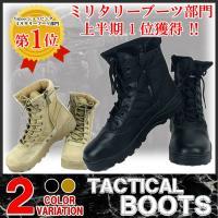 ◆ タクティカルブーツ ライダーブーツ 作業靴  NEW! 防滑フィット!  サイドジッパー仕様、 ...
