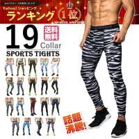 [K-JOY] コンプレッション タイツ メンズ スポーツタイツ アンダーウェア ランニング ウエア...