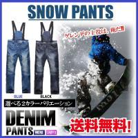 【送料無料】 デニム風 スノーボード ウェア パンツ スキー ウェア パンツ  スノボ ボード パン...