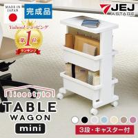 (テーブルワゴン ミニ   3段 ) リセスタイルおしゃれ 日本製 デスク下JEJアステージ
