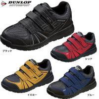 安全靴 作業靴 スニーカー セーフティシューズ ダンロップ マグナム ST 302 幅広4E かっこいい 軽量 耐油底