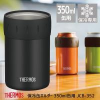 サーモス 保冷缶ホルダー 350ml缶用 JCB-352 BK ブラック   THERMOS thermos ジュース ビール コップ カップ タンブラー アウトドア 【ギフト包装】