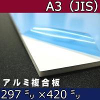 看板下地、表示プレートに!  アルミ複合板   アートパネル 片面白    厚さ3mm  297mm...