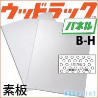 ウッドラックパネルB−H(素板タイプ)  【特徴】 ポリスチレンを主原料とした押出発泡板です。 種類...