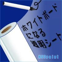 ホワイトボード 掲示板になる! ホワイトボード用マーカーで書けます! ※シートの為、粗面には貼付でき...