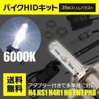 VFR750R バイク用HIDキット 超薄型 35W H4 Hi/Lo <6000K> Hi/Lo切...